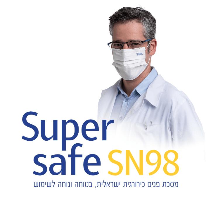 מסכה כירורגית SN98